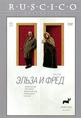 Смотреть фильм Эльза и Фред