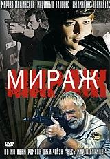 Смотреть фильм Мираж