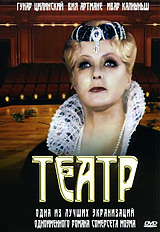 Смотреть фильм Театр