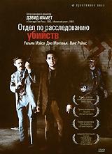 Смотреть фильм Отдел по расследованию убийств