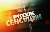 Смотреть фильм Русские сенсации: Тайная жизнь фашистских вождей