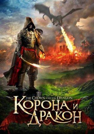 Смотреть фильм Корона и дракон