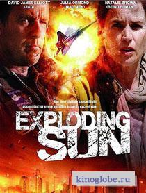 Смотреть фильм Взорванное Солнце