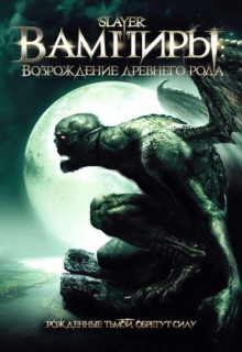 Смотреть фильм Вампиры: Возрождение древнего рода