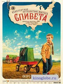 Смотреть фильм Невероятное путешествие мистера Спивета