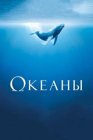 Смотреть фильм Океаны