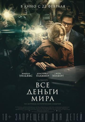 Смотреть фильм Все деньги мира