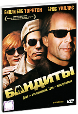 Смотреть фильм Бандиты