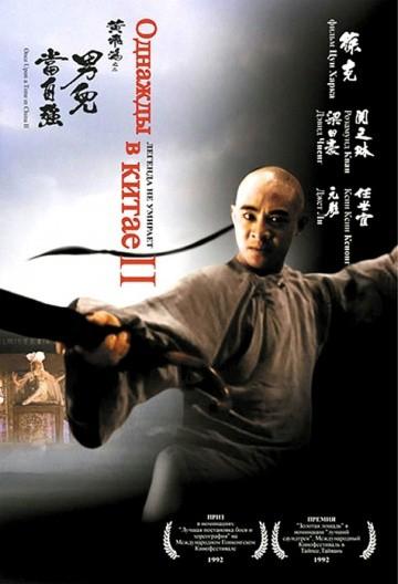 Смотреть фильм Однажды в Китае 2