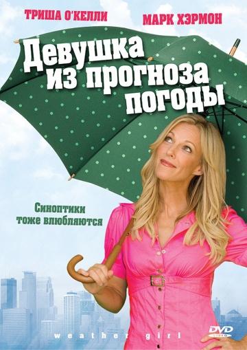 Смотреть фильм Девушка из прогноза погоды