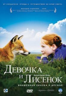 Смотреть фильм Девочка и лисенок