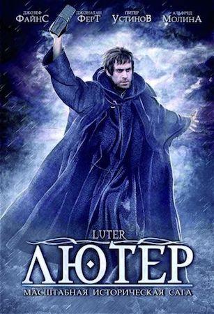 Смотреть фильм Лютер