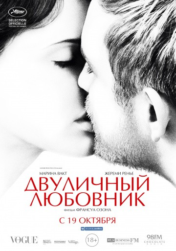 Смотреть фильм Двуличный любовник