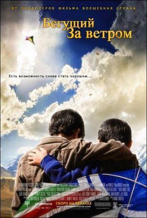 Смотреть фильм Бегущий за ветром