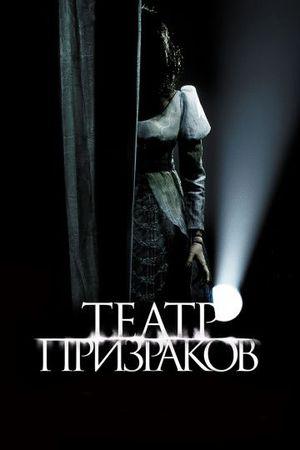Смотреть фильм Театр призраков