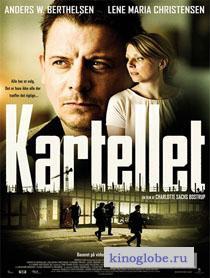 Смотреть фильм Картель