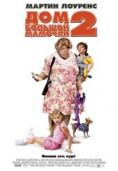 Смотреть фильм Дом большой мамочки 2