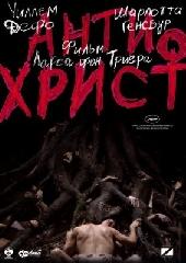 Смотреть фильм Антихрист
