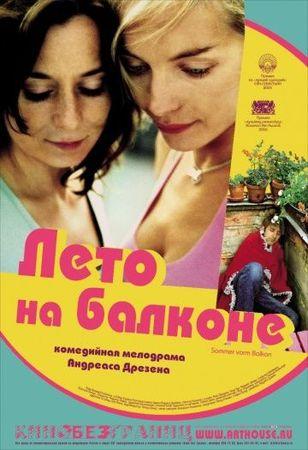 Смотреть фильм Лето на балконе