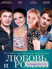 Смотреть фильм Любовь и Роман