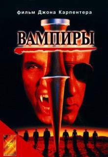 Смотреть фильм Вампиры