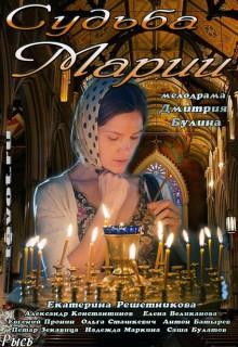 Смотреть фильм Судьба Марии