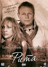 Смотреть фильм Рита