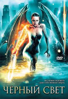 Смотреть фильм Черный свет