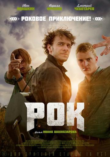 Смотреть фильм Рок
