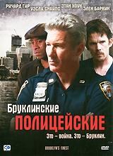 Смотреть фильм Бруклинские полицейские