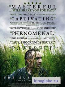 Смотреть фильм Специалист по выживанию