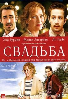 Смотреть фильм Свадьба