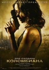 Смотреть фильм Коломбиана