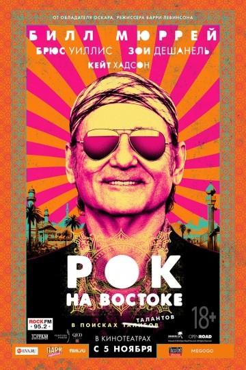 Смотреть фильм Рок на Востоке