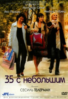 Смотреть фильм 35 с небольшим