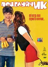 Смотреть фильм ПоцелуйчИК