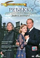 Смотреть фильм Ребекка