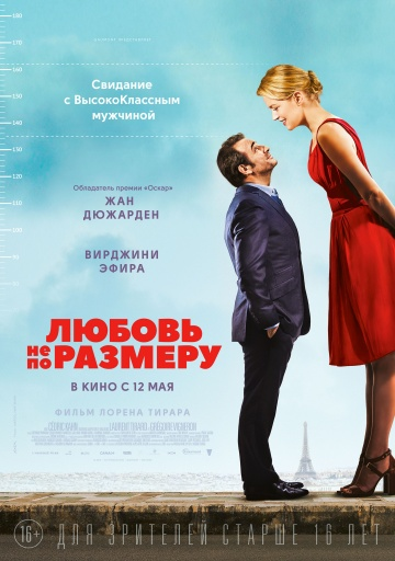 Смотреть фильм Любовь не по размеру
