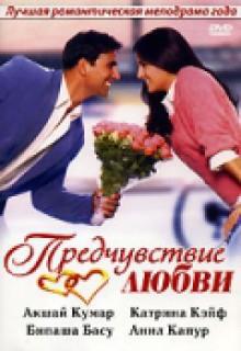 Смотреть фильм Предчувствие любви