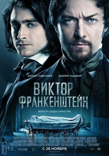 Смотреть фильм Виктор Франкенштейн