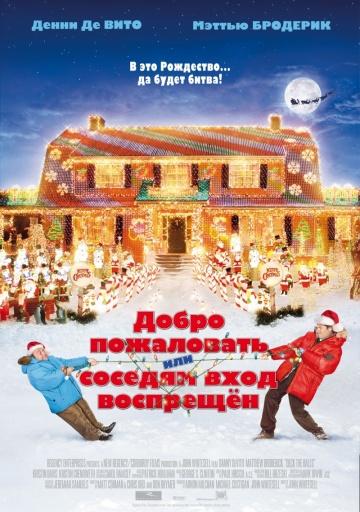 Смотреть фильм Добро пожаловать, или Соседям вход воспрещен