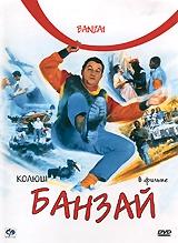 Смотреть фильм Банзай