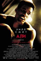 Смотреть фильм Али