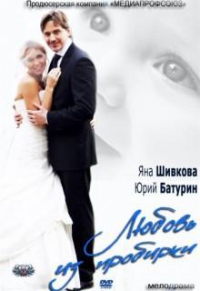 Смотреть фильм Любовь из пробирки