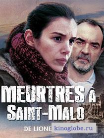 Смотреть фильм Убийства в Сен-Мало