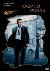 Смотреть фильм Джеймс Бонд 007: Казино Рояль