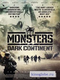 Смотреть фильм Монстры 2: Темный континент