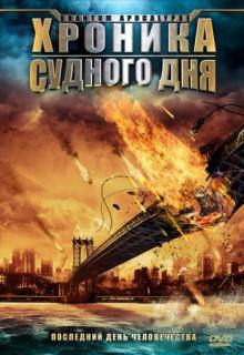 Смотреть фильм Хроника Судного дня (Квантовый Апокалипсис)