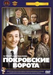 Смотреть фильм Покровские ворота