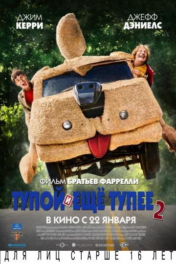 Смотреть фильм Тупой и еще тупее 2
